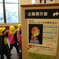 園外保育(3、4歳児)・描画(5歳児)