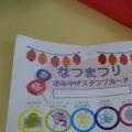 夏祭り 7月30日(木)、7月31日(金)